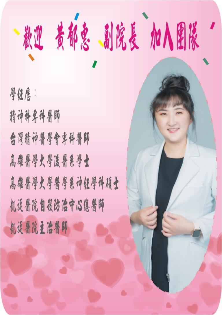 黃郁惠醫師