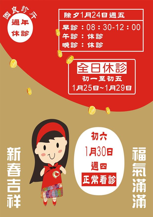 【國良診所】過年休診公告
