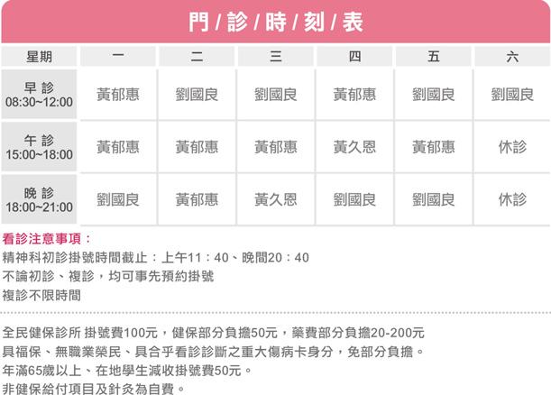 高雄國良精神科診所門診時刻表