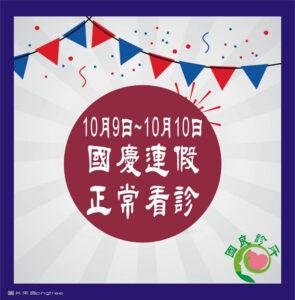 國良診所國慶連假正常看診