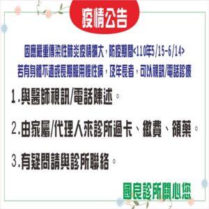 國良診所防疫公告